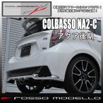【即納】 【送料無料】【新基準対応】ロッソモデロ COLBASSO NA2-C アクア 後期 マフラー G's対応 ジーズ NHP10 Gs 安心の車検対応品! センター出し