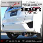 COLBASSO S409TiC 【送料無料】【新基準対応】 フィットRS マフラー GK5 2WD MT 専用0 ロッソモデロ 車検対応