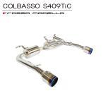 COLBASSO S409TiC スイフトスポーツ  ZC32S  ロッソモデロ マフラー 安全品質・新基準対応 【送料無料】【車検対応】