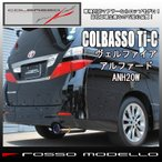 【送料無料】【新基準クリア】アルファード ヴェルファイア マフラー ANH20W  COLBASSO Ti-C ロッソモデロ 安全品質・車検対応
