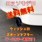 【送料無料】【車検対応】 ウィシュ マフラー ZGE20G ZGE20W ロッソモデロ COLBASSO TI-C