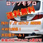 【送料無料】車検対応!アルファード ヴェルファイア マフラー ANH25W 4WD COLBASSO Ti-C ロッソモデロ  大口径テール