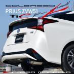 【送料無料】【車検対応】トヨタ プリウス マフラー ZVW50 ZVW51 ロッソモデロ  COLBASSO TI-C 安全品質