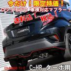 Yahoo!ロッソモデロ今だけ!限定!お得!トヨタ C-HR マフラー ターボ NGX50 4WD 【新基準クリア】COLBASSO TI-C ロッソモデロ W出しチタン!
