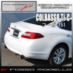 【送料無料】【新基準対応】 フーガ Y51 マフラー 250GT 2.5L ロッソモデロ COLBASSO Ti-C 高品質!安心の車検対応品!