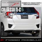 【送料無料】【新基準対応】 フィットRS マフラー GK5 2WD MT 専用 ロッソモデロ COLBASSO Ti-C 車検対応!