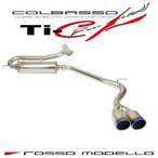 限定価格 ホンダ ステップワゴン マフラー スパーダ RP3 2WD 【新基準クリア】COLBASSO TI-C ロッソモデロ