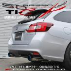 【送料無料】【新基準クリア】【車検対応】スバル レヴォーグ VM4 1.6L マフラー COLBASSO Ti-C ロッソモデロ  安全品質・車検対応