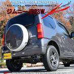 11/24出荷!【送料無料】【新基準対応】ジムニー マフラー JB23W MT ロッソモデロ COLBASSO Ti-C 安全品質