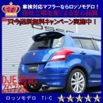 DJE対応 SUZUKI スイフト マフラー ZC72S 車検対応 送料無料