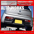 【即納】 アルトワークス マフラー HA36S 2WD MT ロッソモデロ COLBASSO Ti-C  車検対応