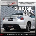 【車検対応】TOYOTA 86 マフラー ZN6 チタンテール 後期対応 トヨタ ハチロク COLBASSO ZEEK Ti