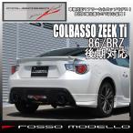 【即納】 【送料無料】【新基準クリア】【車検対応】スバル BRZ マフラー ZC6 6AT 6MT COLBASSO ZEEK Ti ロッソモデロ  安全品質・車検対応