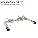 【送料無料】【新基準クリア】スイフトスポーツ マフラー ZC32S 6MT CVT  ロッソモデロ COLBASSO GTーX  安全品質・車検対応