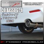 【送料無料】【新基準クリア】アルファード ヴェルファイア マフラー ANH20W  ロッソモデロ COLBASSO GTーX 安全品質・車検対応