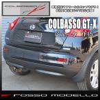 【送料無料】【新基準対応】ジューク マフラー YF15 ロッソモデロ COLBASSO GTーX 高品質!安心の車検対応品!