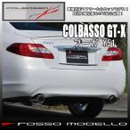 【送料無料】【新基準対応】フーガ マフラー Y51 250GT 2.5L ロッソモデロ COLBASSO GTーX 高品質!安心の車検対応品!