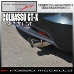 【送料無料】【新基準対応】CR-Z マフラー ZF1 ロッソモデロ COLBASSO GTーX 安心の車検対応品・証明書付!!