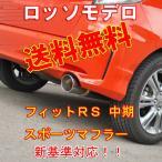 【送料無料】【新基準対応】フィットRS マフラー GE8 中期 6MT CVT 共用 ロッソモデロ COLBASSO GT-X 車検対応 証明書付!