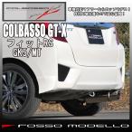 【送料無料】【新基準対応】 フィットRS マフラー GK5 2WD MT 専用 ロッソモデロ COLBASSO GT-X 車検対応!