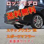【送料無料】【新基準クリア】 ロッソモデロ NailTwo ステップワゴン マフラー RK5 RK1 安心の車検対応品!!