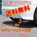【送料無料】ロッソモデロ CORSA-TiR フィット マフラー GE6 安心の車検対応品・証明書付!!
