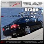 【送料無料】【車検対応】 クラウン マフラー GRS200 2.5L 前期 アスリート ロッソモデロ  Drago