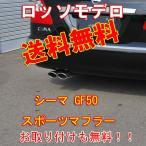 【送料無料】ロッソモデロ Drago NA2 シーマ GF50 4.5L NailTwo マフラー 車検対応!