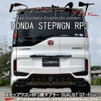 ご予約品!ステップワゴン RP3 スパーダ マフラー DUALIST GT-Four チタン4本出し STEP WGN SPADA