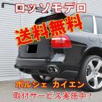 【送料無料】ロッソモデロ DUSSEL ポルシェ カイエン マフラー V6 安心の車検対応品・証明書付!!