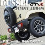 ショッピング新型 新型 ジムニー マフラー JB64W 【MT/AT共用】 ロッソモデロ DUSSEL GT-X 車検対応 ステンレス