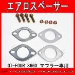 【エアロスペーサー】 COLBASSO GT-FOUR S660 専用