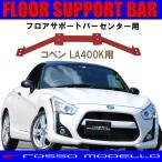 【レッド】フロアバー センター ダイハツ コペン LA400K 補強パーツ ボディ剛性アップ!