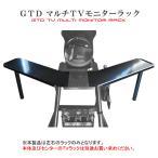 【GTDシリーズ/ マルチTVラック ブラックバード】 GT6、GT-SPORTなどのマルチモニターに最適!