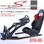 【即納】 【GT6】GTD-RS レースゲーム コックピット ハンコン設置 固定 G27 G29 T500RS DFGT T300RS GT-SPORT