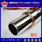 【送料無料】ロッソモデロ GT-7 ステップワゴン マフラー RF5 後期 安心の車検対応品・証明書付!!