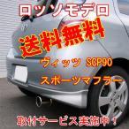 【送料無料】ロッソモデロ GT-8 ヴィッツ マフラー SCP90 安心の車検対応品・証明書付!!ビッツ