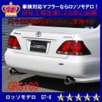 クラウン マフラー GRS180 ロイヤルサルーン アスリート ロッソモデロ GT-8 車検対応!18クラウン ゼロクラ
