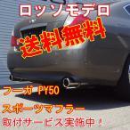 【送料無料】ロッソモデロ GT-8 フーガ マフラー PY50 前期 安心の車検対応品・証明書付!!
