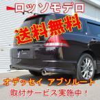【送料無料】ロッソモデロ GT-8 オデッセイ マフラー RB1 アブソルート 安心の車検対応品・証明書付!!