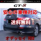 【送料無料】ロッソモデロ GT-8 オデッセイ マフラー RB3 アブソルート 安心の車検対応品・証明書付!!