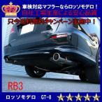 【送料無料】ロッソモデロ GT-8 オデッセイ マフラー RB3 M 安心の車検対応品・証明書付!!