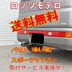 【送料無料】ロッソモデロ GT-8 バモスホビオ マフラー HM4 HM2 安心の車検対応品・証明書付!!