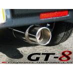 【送料無料】ロッソモデ GT-8 ワゴンR スティングレー マフラー MH23S ターボ  安心の車検対応品・証明書付!!