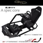 【GTD-Aspec core】GT6 GT-SPORTに!G29 T300RS ハンコン固定 コックピット GTDシミュレーター  快適にプレイ、シート付き プレミアムモデル
