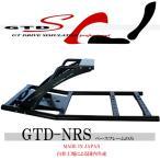 【GTD-NRS】 GTDシミュレーター コックピット ハンコン固定に!シート無しバージョン 快適プレイシート!