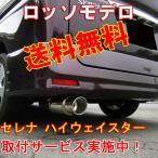 【送料無料】ロッソモデロ GT-X セレナ マフラー CC25 安心の車検対応品・証明書付!!
