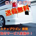 【送料無料】ロッソモデロ GT-X ステップワゴン マフラー RF3 RF4 前期 安心の車検対応品・証明書付!!