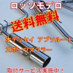 【送料無料】ロッソモデロ GT-X オデッセイ マフラー RB1 アブソルート 安心の車検対応品・証明書付!!