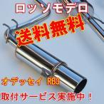 【送料無料】ロッソモデロ GT-X オデッセイ マフラー RB3 アブソルート 安心の車検対応品・証明書付!!